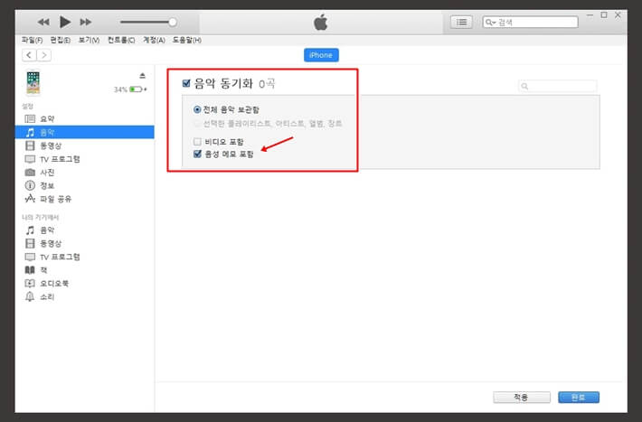 Way to transfer voice memos from iPhone to computer 5