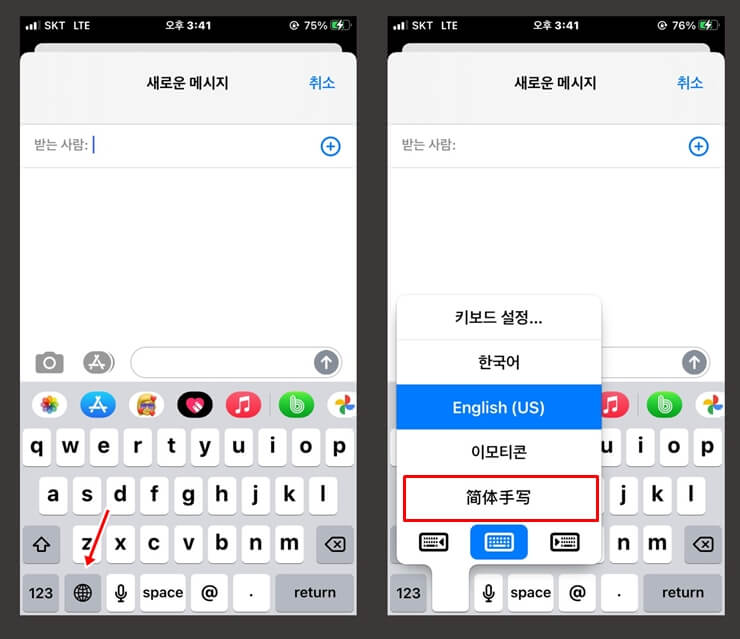 iPhone Chinese character input 4