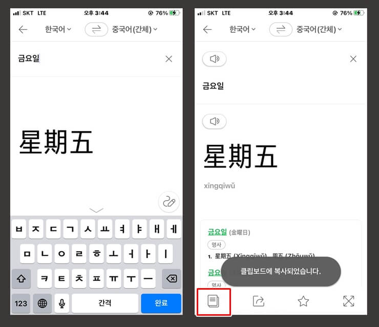 iPhone Chinese character input 6
