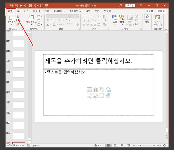 ppt file capacity reduction 2