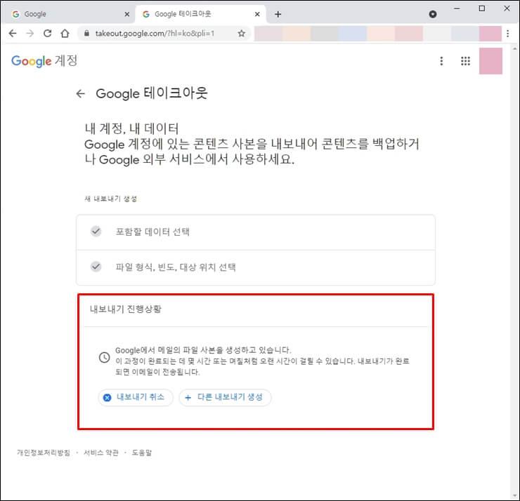 Google Gmail Backup 8