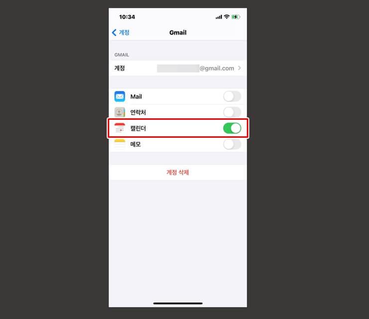 iPhone Google Calendar Sync 5