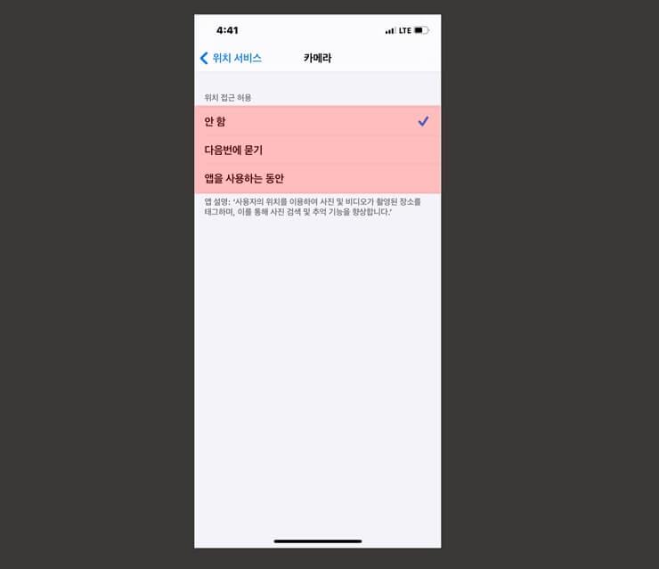 Delete iPhone Photo Location Information 5