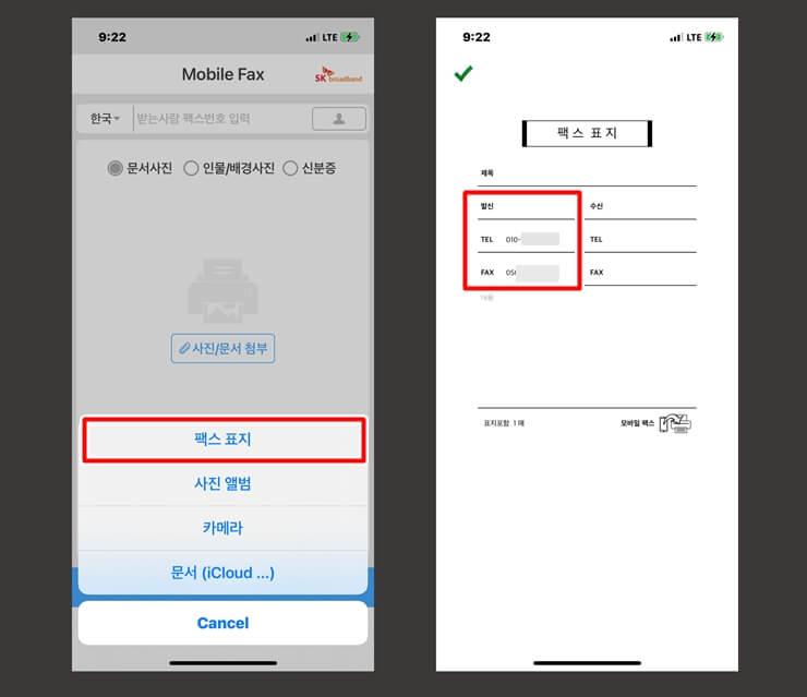 Send Mobile Fax 3