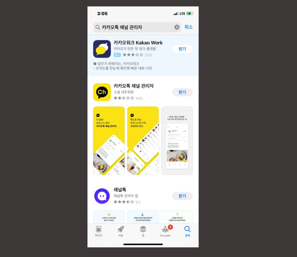 How to open a Kakao Talk channel 1