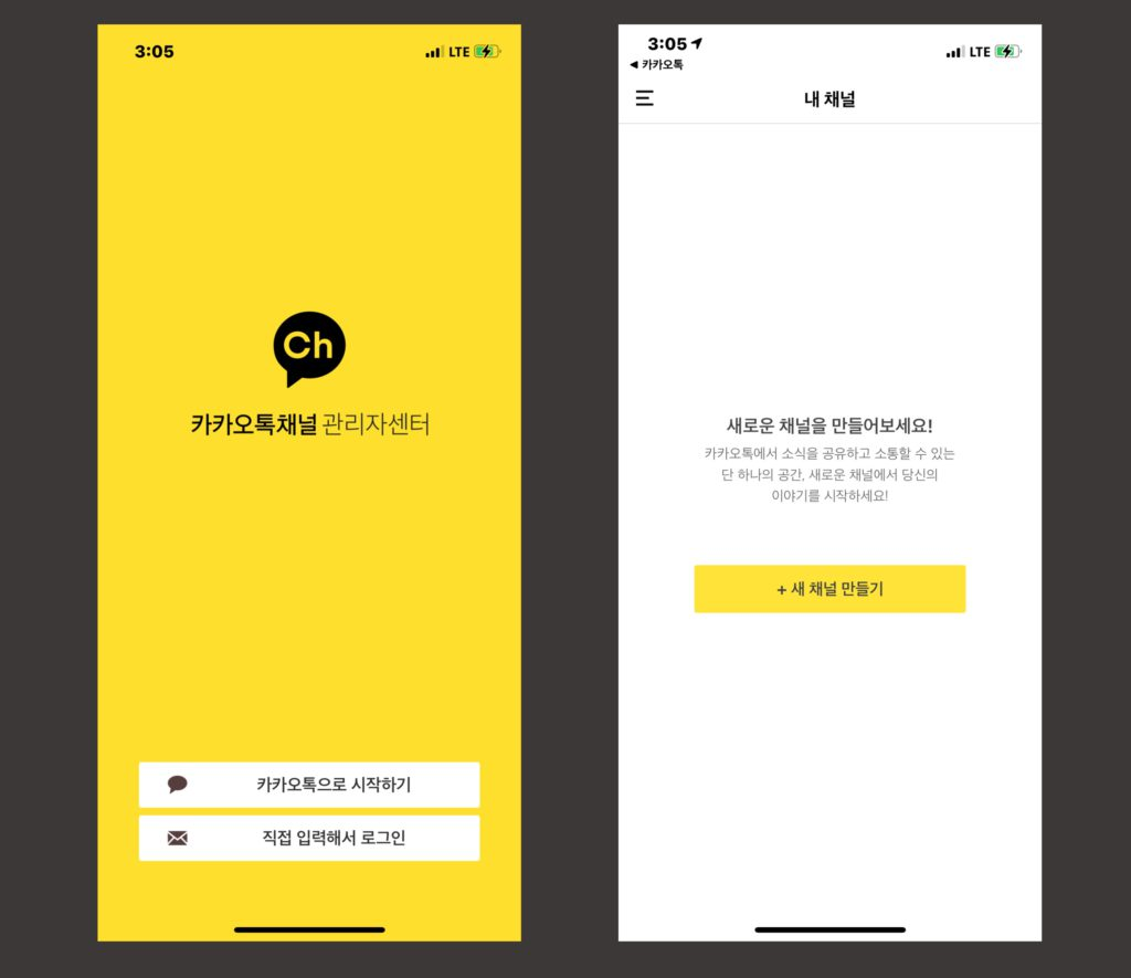 How to open a Kakao Talk channel 2