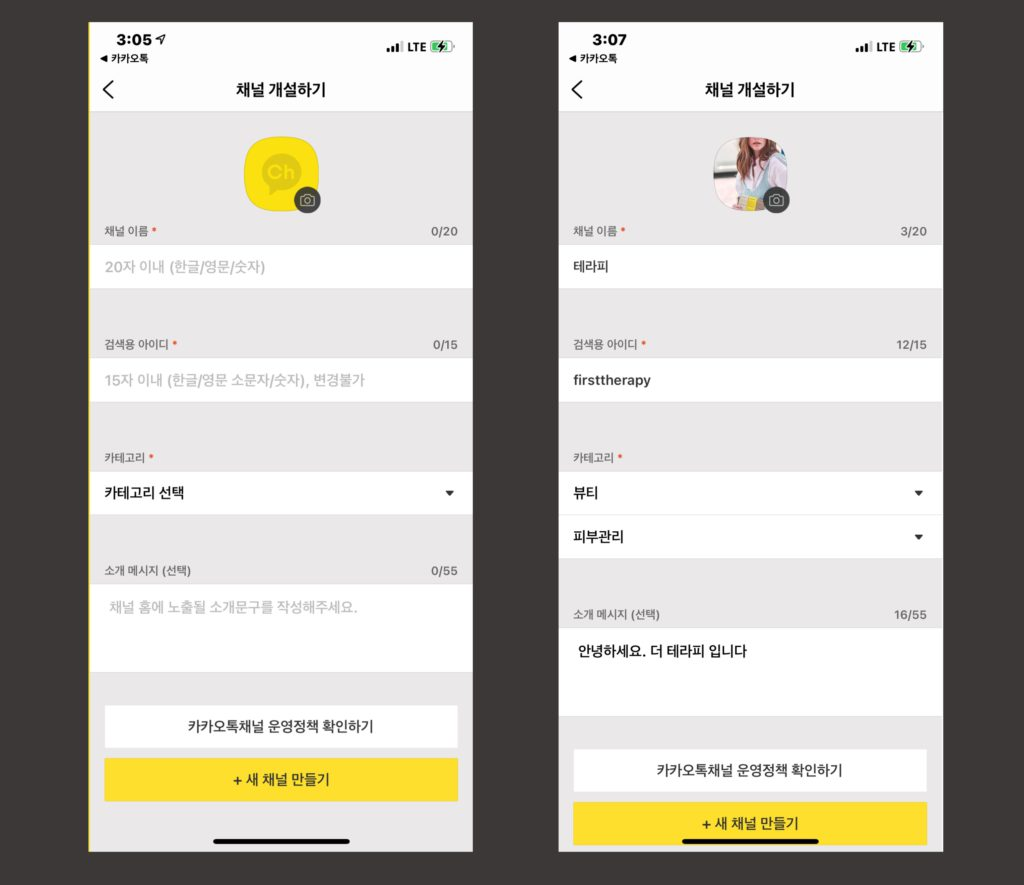 How to open a Kakao Talk channel 3