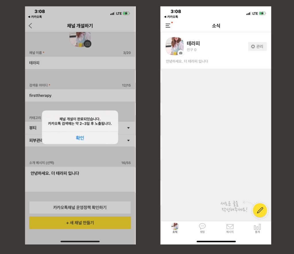 How to open a Kakao Talk channel 4
